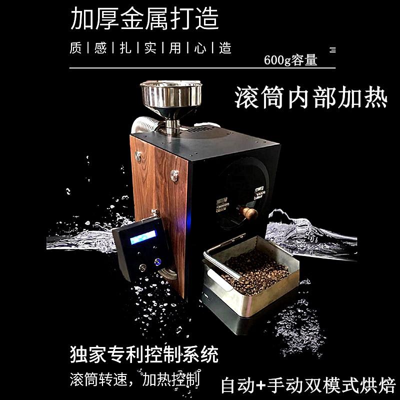 烘豆機 波霸600g紅外熱輻射咖啡豆烘焙機直火式商用半熱風烘豆機藍牙曲線