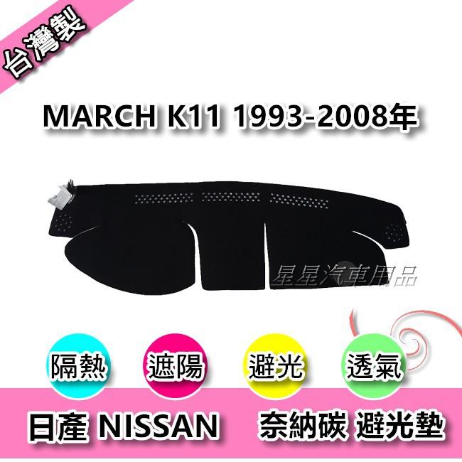 NISSAN 日產 MARCH K11 1993-2008年 奈納碳 汽車儀表板保護墊 竹炭避光墊