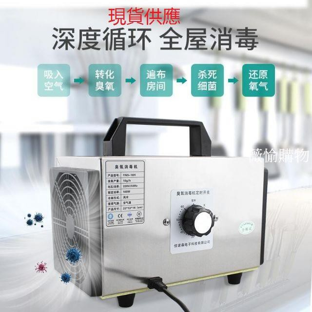現貨110v 10g臭氧發生器家用除甲醛臭氧消毒機空氣殺菌臭氧機消毒