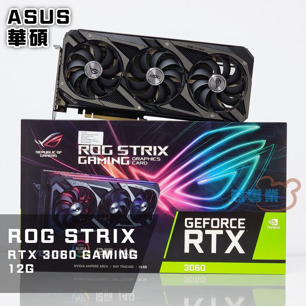 熊專業★ASUS 華碩 ROG STRIX RTX 3060-12G GAMING 顯示卡 原廠三年保固👊未鎖算力❗❗