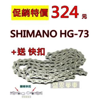 《 附快扣》 SHIMANO HG-73 鏈條 18速 27速 鍊條 9速 飛輪用 登山車 公路車 盛恩單車 高雄市