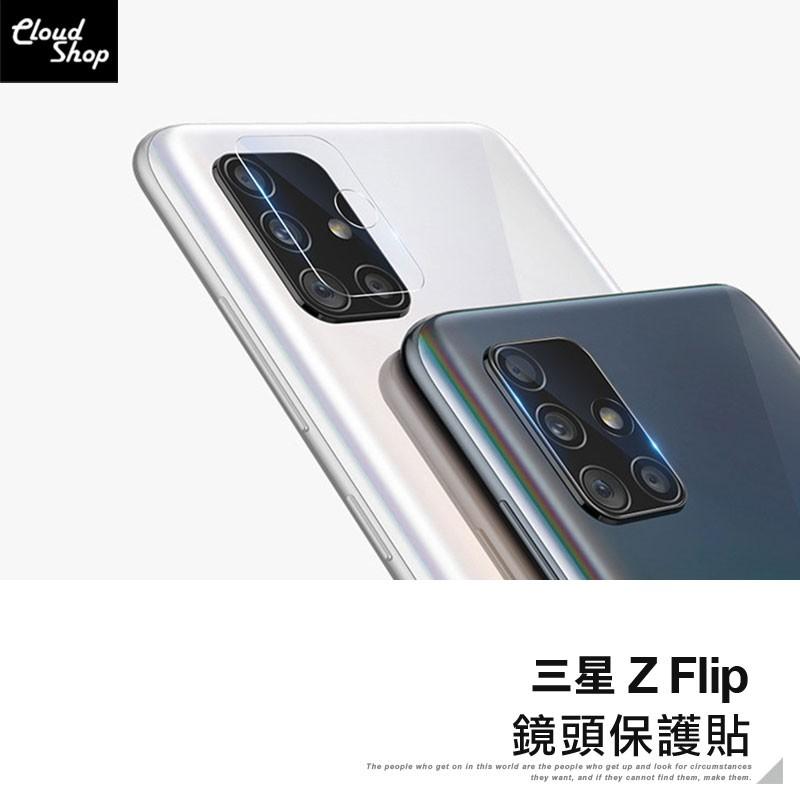 三星Z Flip 摺疊機 鏡頭保護貼 玻璃鏡頭貼 保護貼