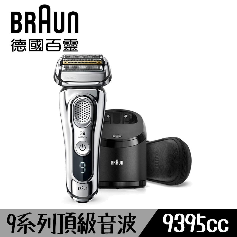 【德國百靈 BRAUN】9系列頂級音波電鬍刀 9395cc