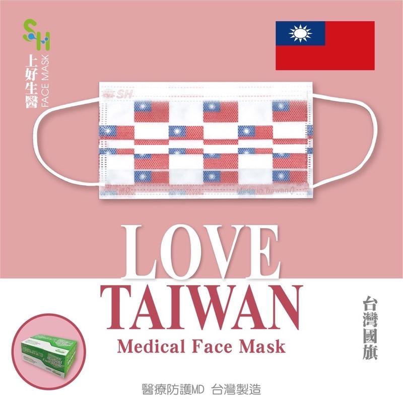「上好」國旗款50入雙鋼印一般醫療用口罩(未滅菌)