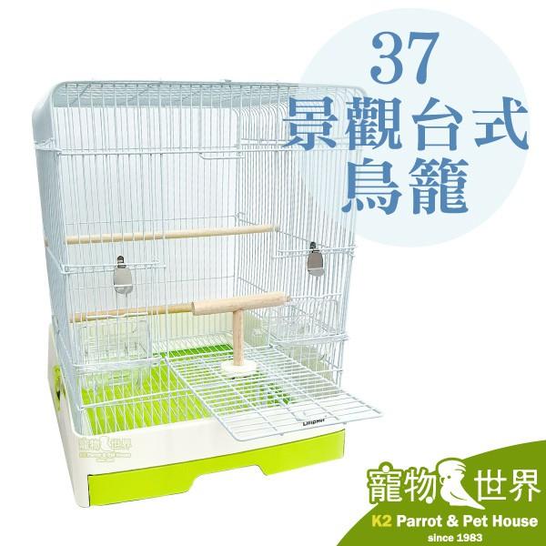 LillipHut麗利寶 37景觀台式鳥籠(綠色) 鸚鵡 鳥籠 籠子《寵物鳥世界》SY172