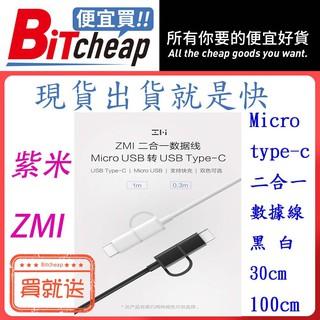 隨貨附發票 ZMI AL511 AL501 TYPEC 二合一充電線 快充 30cm 100cm 官方正品 現貨 新北市