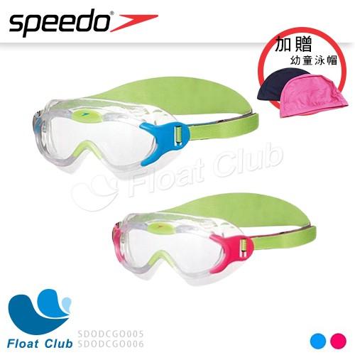 獨家贈泳帽✅Speedo 幼童泳鏡 2~6歲適用 Sea Squad 蛙鏡 面罩型 潛水面鏡 布面頭帶 原價680元