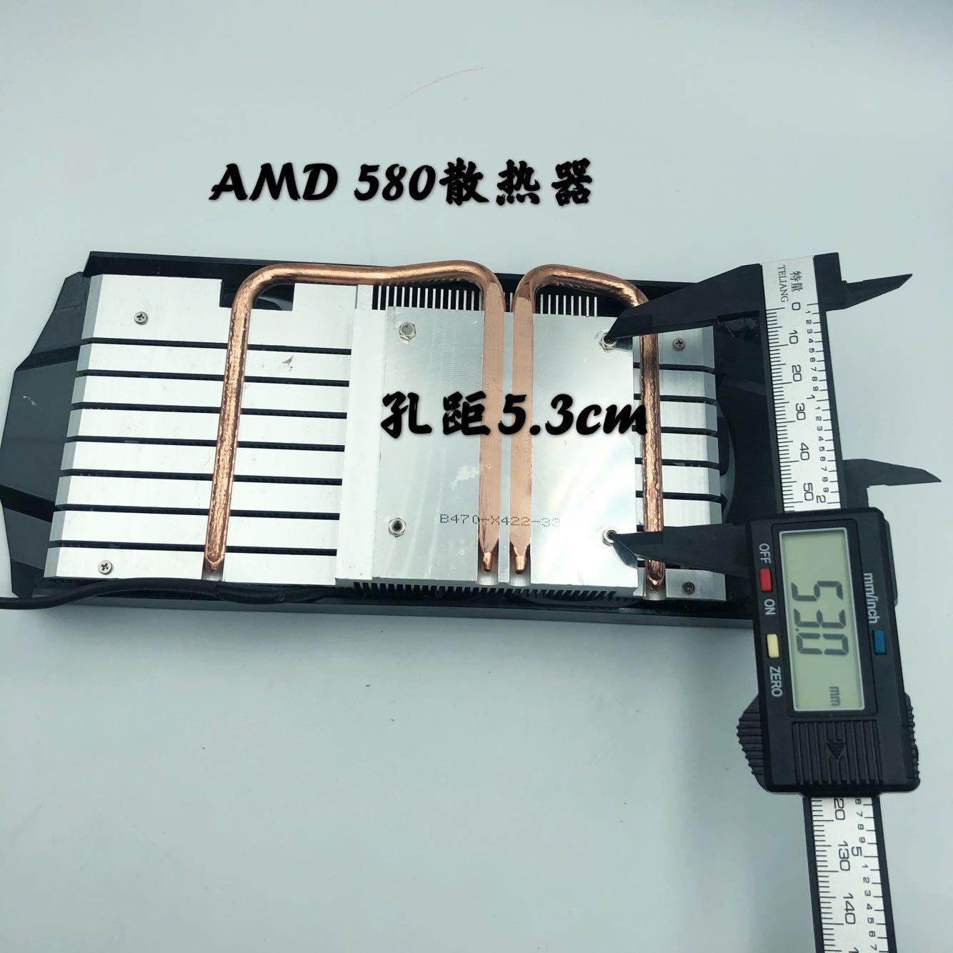 AMD RX580 4G/8G顯卡散熱器孔距5.3cm 4線溫控風扇散熱模組