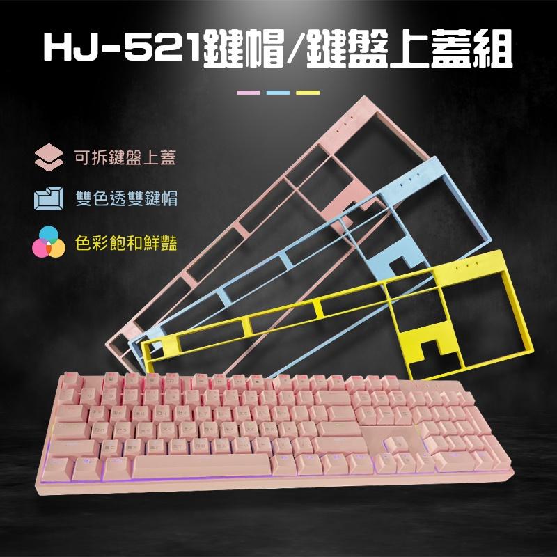 HJ-521磁吸式防塵鍵帽 自由替換鍵帽 防塵裝甲 適用HJ-521 鍵盤替換鍵帽 鍵盤可拆上蓋