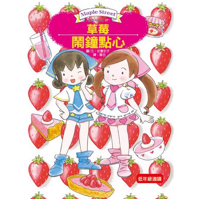 【東雨文化】露露和菈菈07-草莓鬧鐘點心 兒童橋梁書