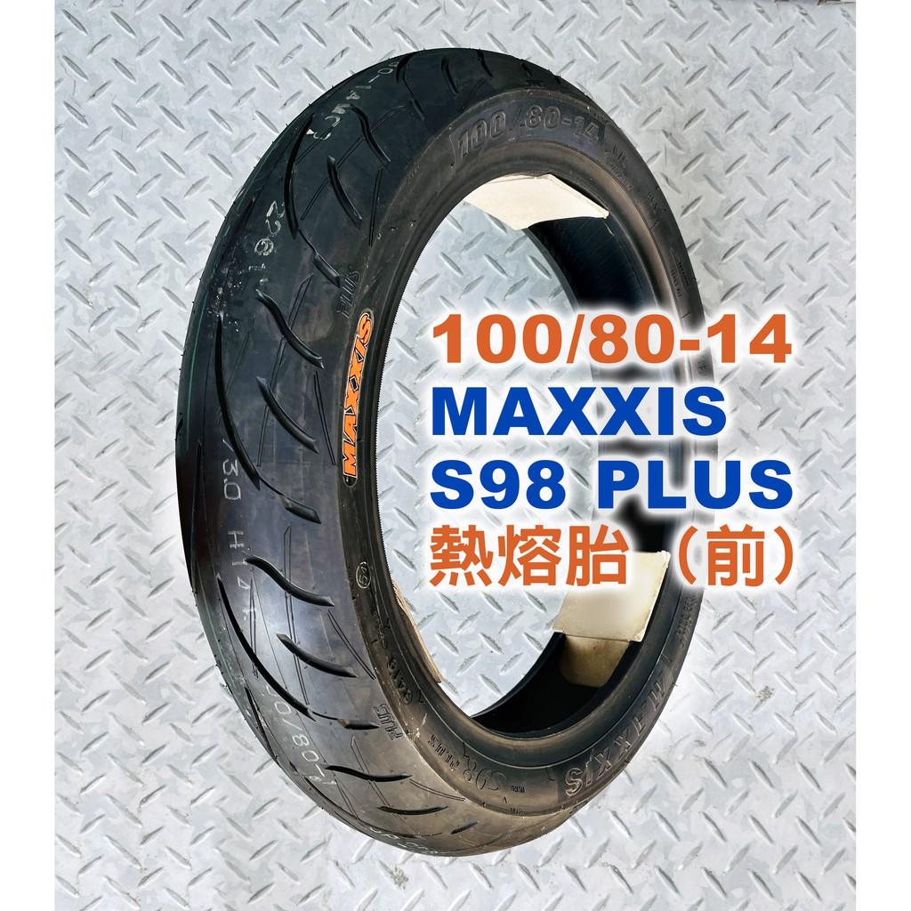 瑪吉斯 MAXXIS 14吋輪胎 100/80-14 S98 PLUS 熱熔胎 (前)