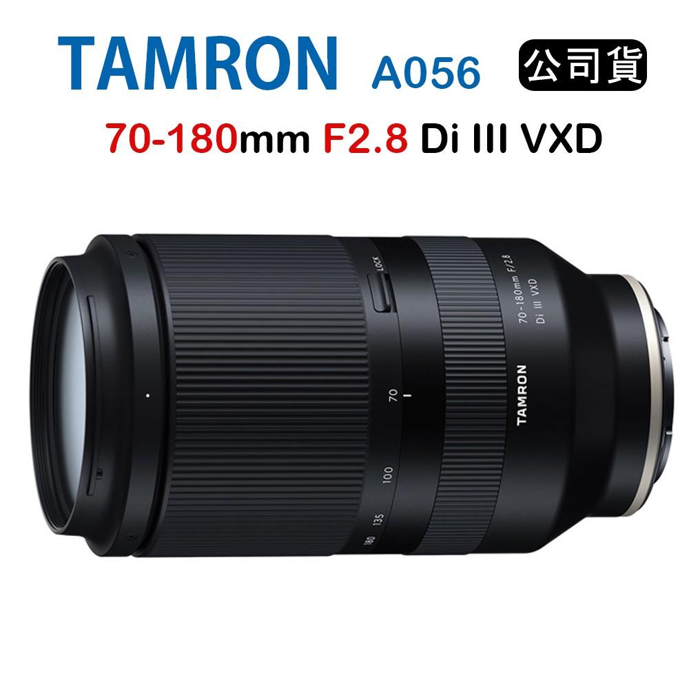 【限量現貨】Tamron 70-180mm F2.8 Di III VXD A056 騰龍(公司貨) FOR E接環