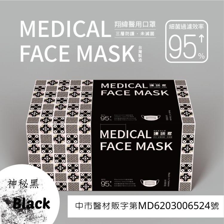 🔥現貨免運🔥醫療口罩 MD雙鋼印 醫用口罩 三層防護 50入 成人用  透氣 拋棄式 口罩 神秘黑 黑色