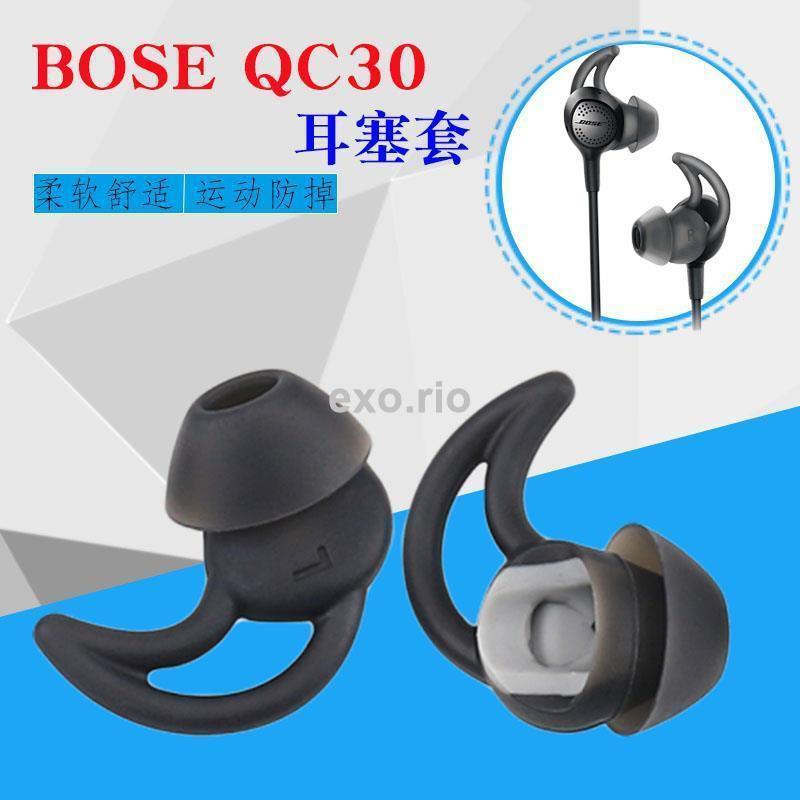 🚚快速出貨📢bose耳機套QC30鯊魚鰭耳塞套硅膠耳套qc20耳帽soundsport耳塞Freep2172