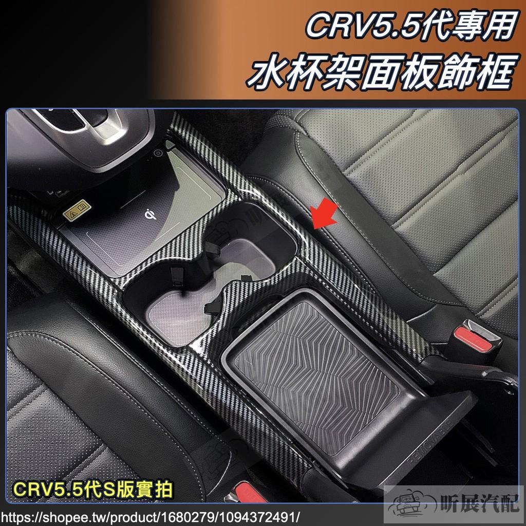 CRV5 CRV5.5 專用 ABS 碳纖紋 水杯架 水杯 飾框 卡夢 配件 HONDA CRV 5代 5.5代