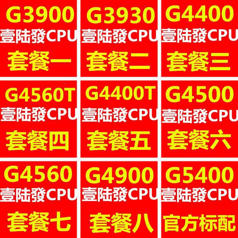 G3900 G3930 G4400 T G4500 G4560 G5400 G4900雙核心1151針CPU定金