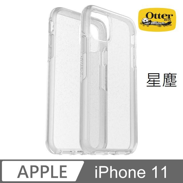 OtterBox iPhone 11 6.1吋 Symmetry炫彩透明保護殼 星塵 透明