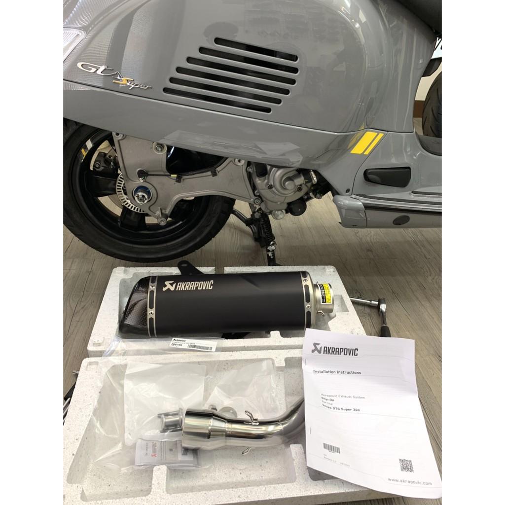 Maple排氣系統 Akrapovic新款雙出GTS300 VESPA蠍子管 偉士牌蠍子管雙出2020新款