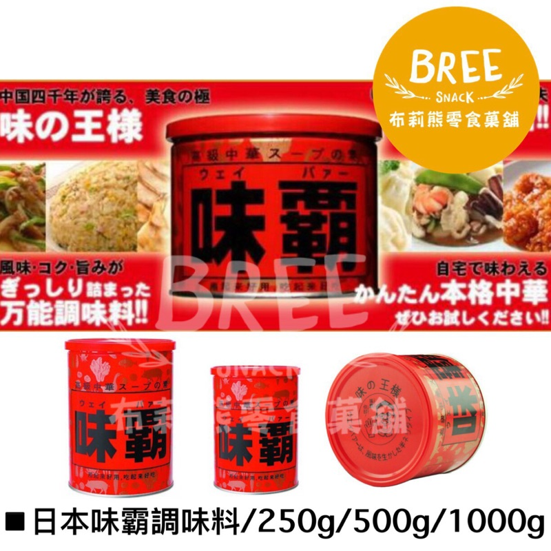 ★布莉熊★ 日本味霸調味料 250g/500g/1000g 最新到貨