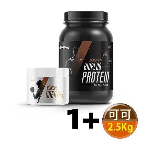【現貨】好而優Bioplus 基礎健身套裝(可可)-乳清蛋白(2.5Kg健身罐)+肌酸