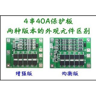 [台中現貨]4串14.8V 16.8V 18650 鋰電池保護板 帶均衡 可啟動電鑽 40A電流 臺中市