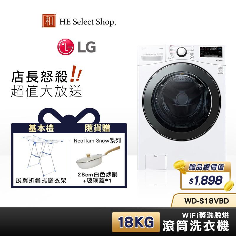 LG樂金 WiFi滾筒洗衣機(蒸洗脫烘) 冰磁白 / 18公斤 WD-S18VBD【2大豪禮加碼送 時段限定】