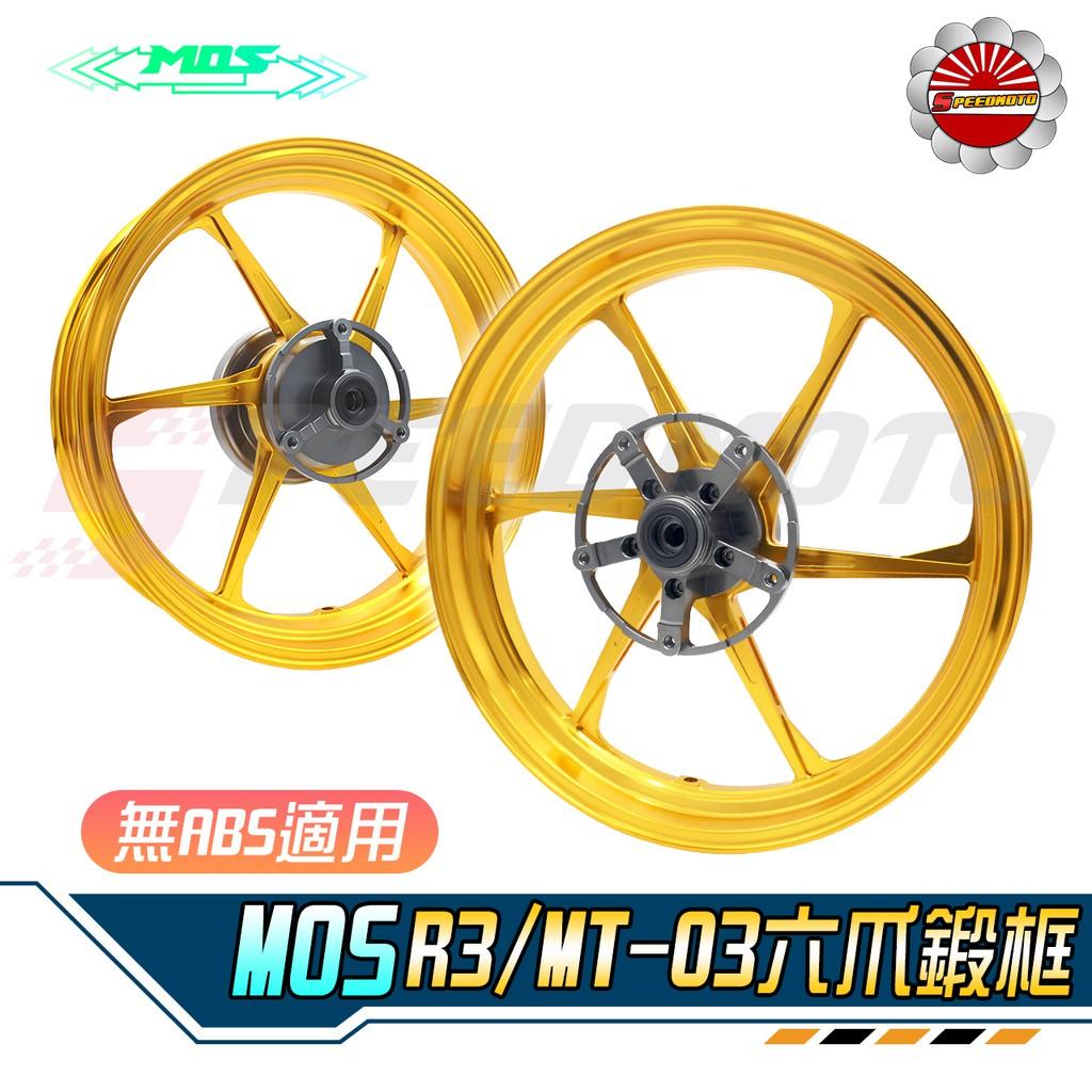 【Speedmoto】MOS 鍛框 YZF R3 MT03 鍛造輪框 17吋 六爪 五爪 鍛造輪框 鍛造框 鋁圈 輪圈
