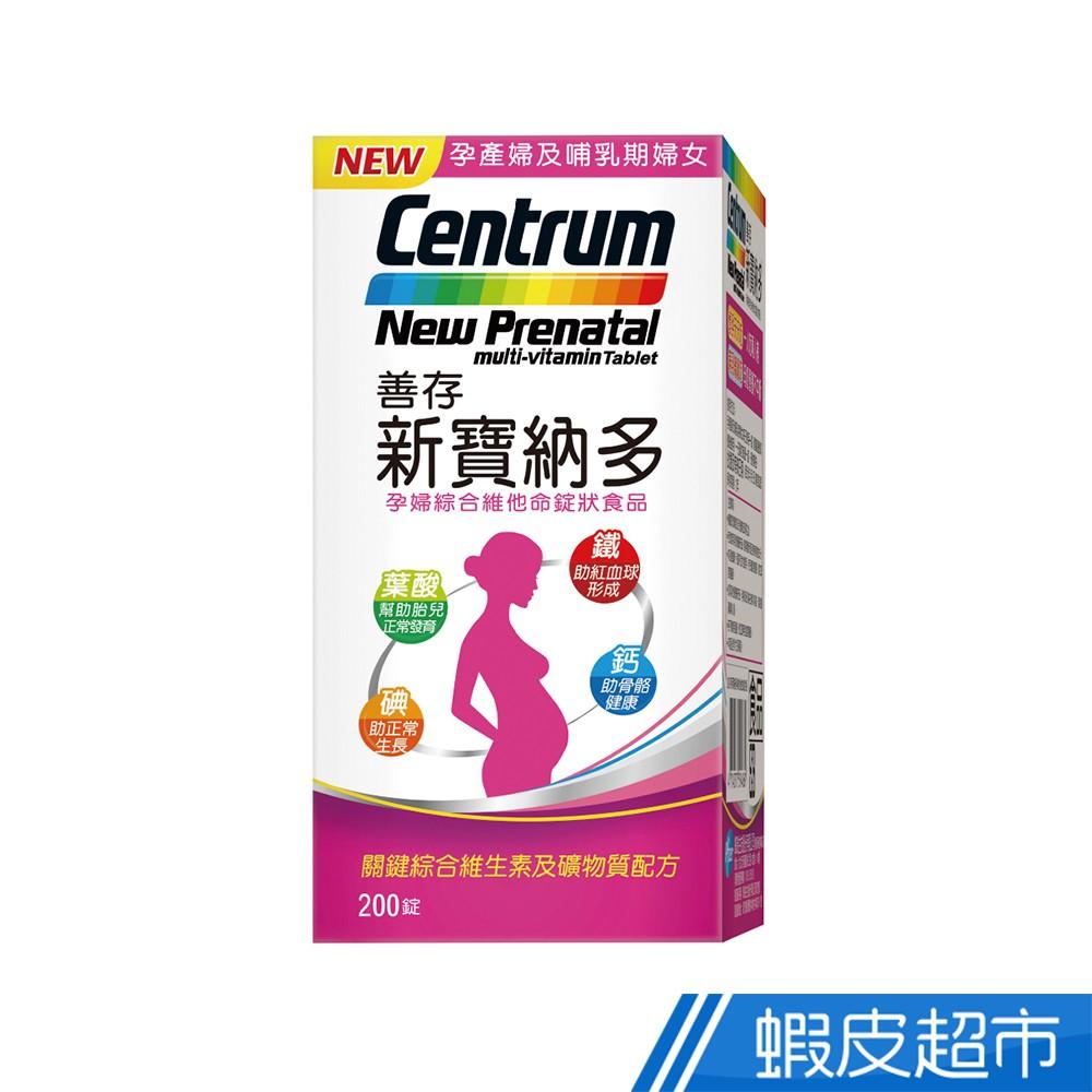善存 新寶納多 孕婦綜合維他命 200錠/盒 葉酸+鐵+鈣+碘 廠商直送 現貨