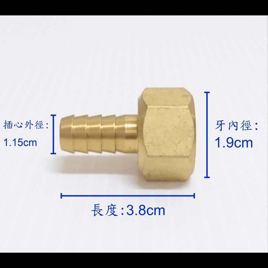 【台製】瓦斯配管接頭(4分內牙+3分插心) 轉接頭 調整器 超流量 熱水器 瓦斯 配管 插管 插心 接頭 四分 三分 管