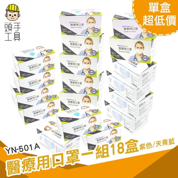 頭手工具 50入/18盒 醫療用口罩 口罩工廠 口罩減壓 醫用口罩 防塵口罩 一次性 成人幼幼 YN-501A