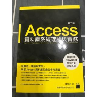 Access 資料庫系統理論與實務 第五版 陳會安 編著 旗標 近全新 臺北市