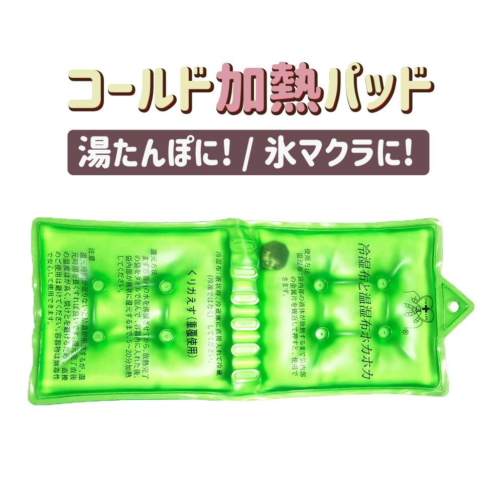 日本熱銷 冷熱兩用 痠痛熱敷袋-中型 重複使用暖暖包 宅家好物