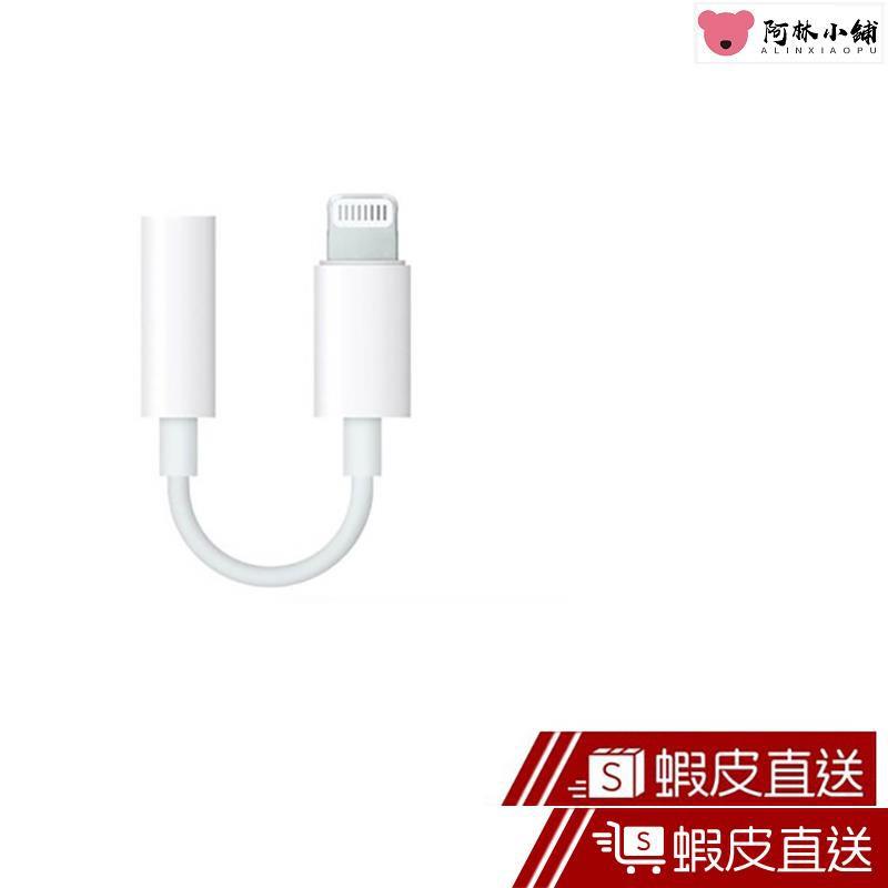 【現貨特價】Apple Lightning對3.5耳機轉接器 原廠公司貨 蝦皮直送阿林小