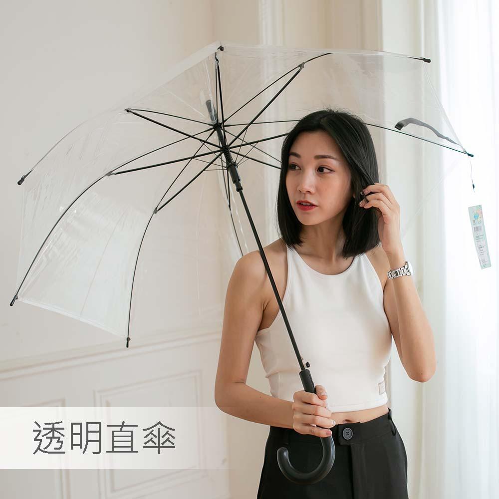 透明直傘 / POE環保透明傘 / 黑骨FRP玻纖透明傘