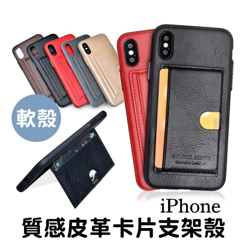 支架 插卡保護殼 iPhone X/XS/XR/XS Max 防摔殼 全包覆 保護套 手機殼 背蓋 收納 悠遊卡感應