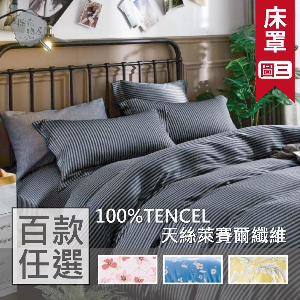 棉花糖屋-100%頂級TENCEL天絲 七件式床罩組 標準加大特大 加高35cm 圖三