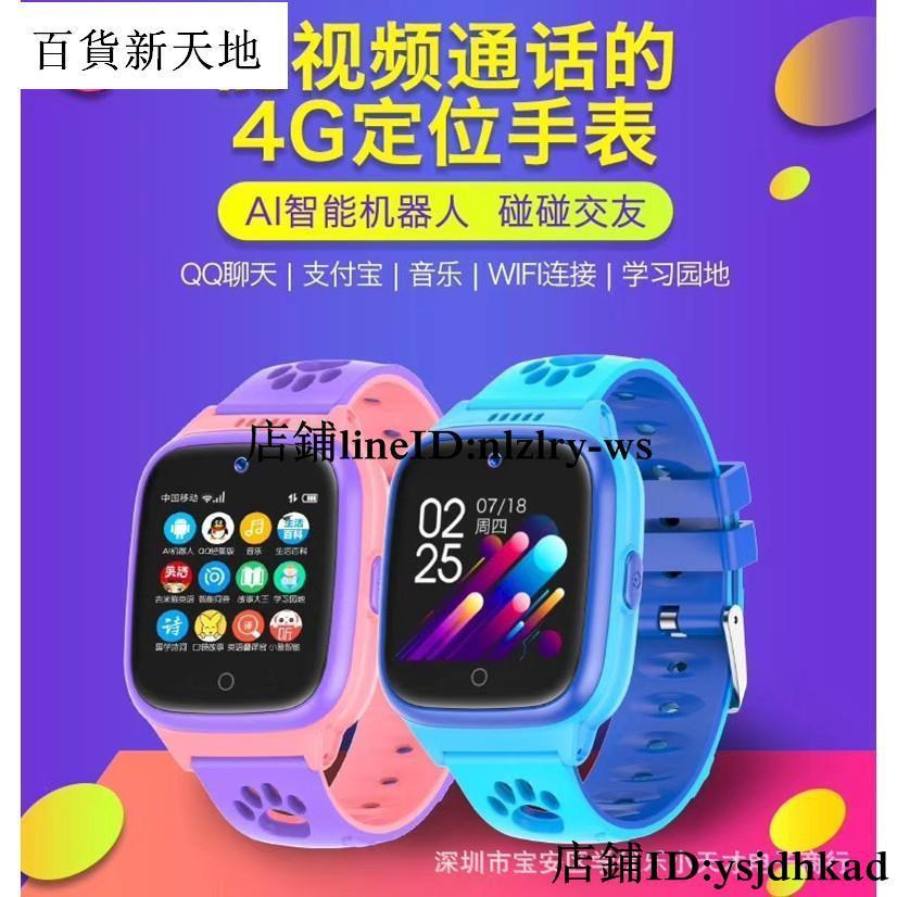 智慧手錶 兒童電話手表 4g小天才視頻通話 學生智能定位 游泳防水
