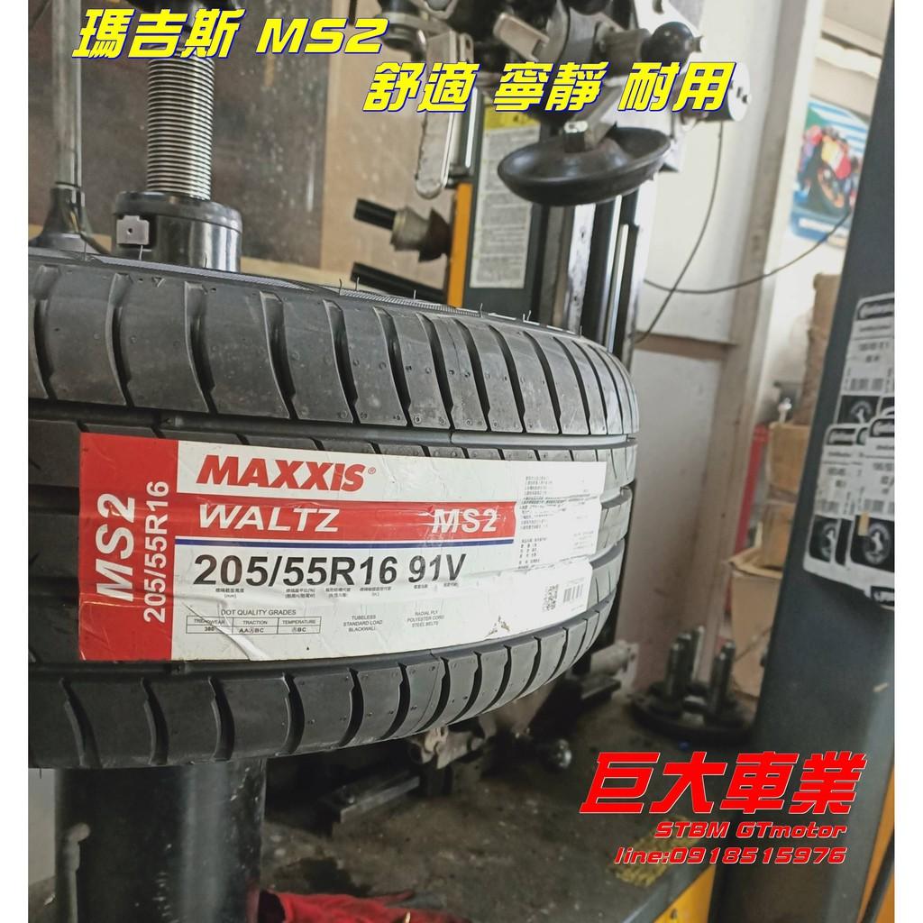 巨大車材 瑪吉斯 MS2 舒適-安靜-耐磨 M7專用 215/60R16 售價$2600/條 歡迎刷卡