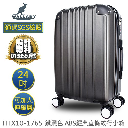 WALLABY袋鼠牌 行李箱 可加大 ABS材質 經典直條紋 鐵黑色 24吋