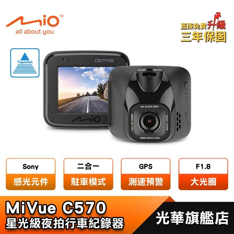 Mio MiVue C570 星光級 GPS 行車記錄器【送64GB】F1.8 大光圈 測速 Sony 感光元件