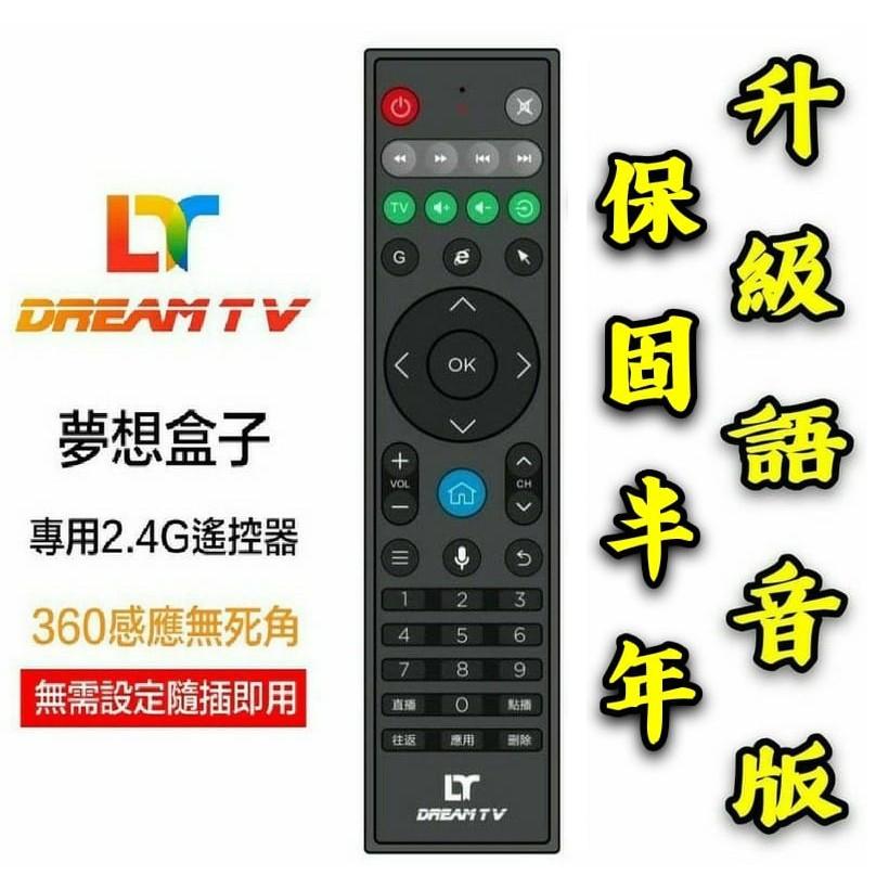 DreamTV 夢想盒子原廠  2.4G 原廠體感語音遙控器 紅外線遙控器 三代 四代 革命 進化 夢想電視盒 電源線