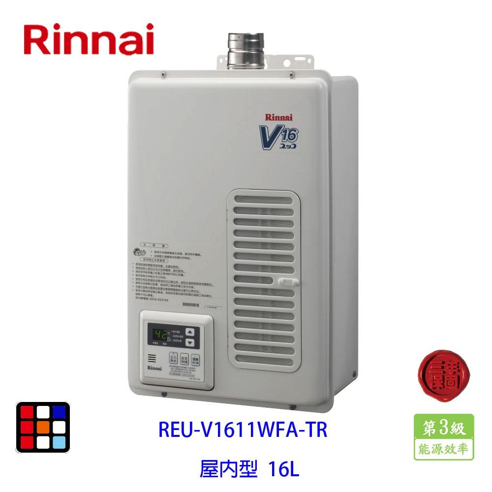 林內牌 REU-V1611WFA-TR 強制排氣型16L熱水器