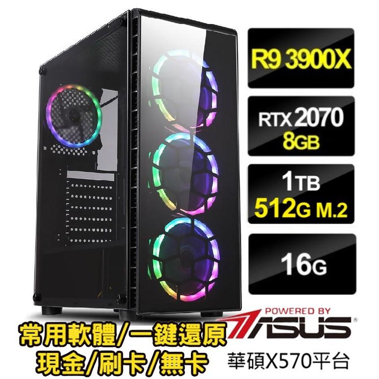 🔥尬電3C🔥 24核心 R9-3900X / RTX2070 電競主機 旗艦 超越i9 AMD 效能 3A大作