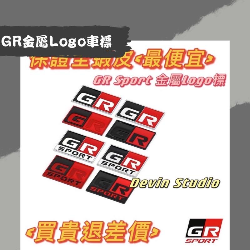 【台灣現貨】Toyota GR Sport 金屬LOGO車標 中網標GR Yaris/Auris/Altis/Supra