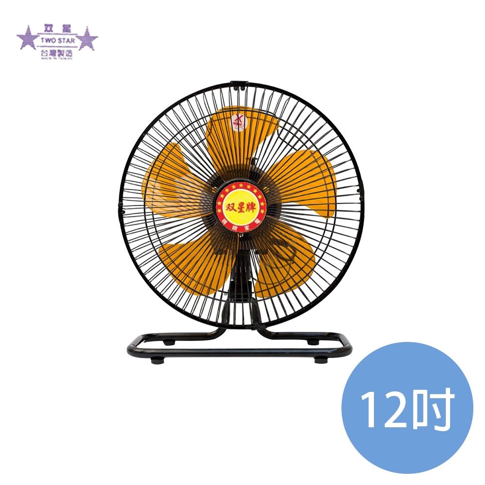 雙星牌 12吋超廣角循環扇/桌扇/電風扇 TS-1213 超值一入/兩入組