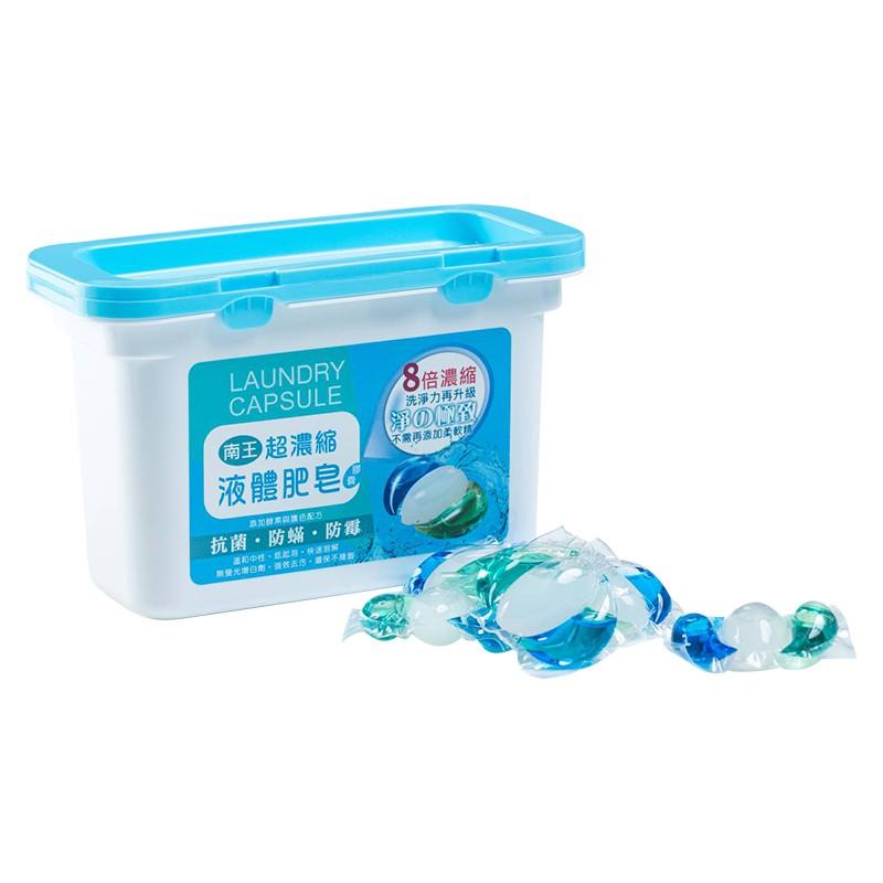 南王濃縮洗衣精球 8倍濃縮洗衣球 洗衣球 13g/顆 20顆/盒