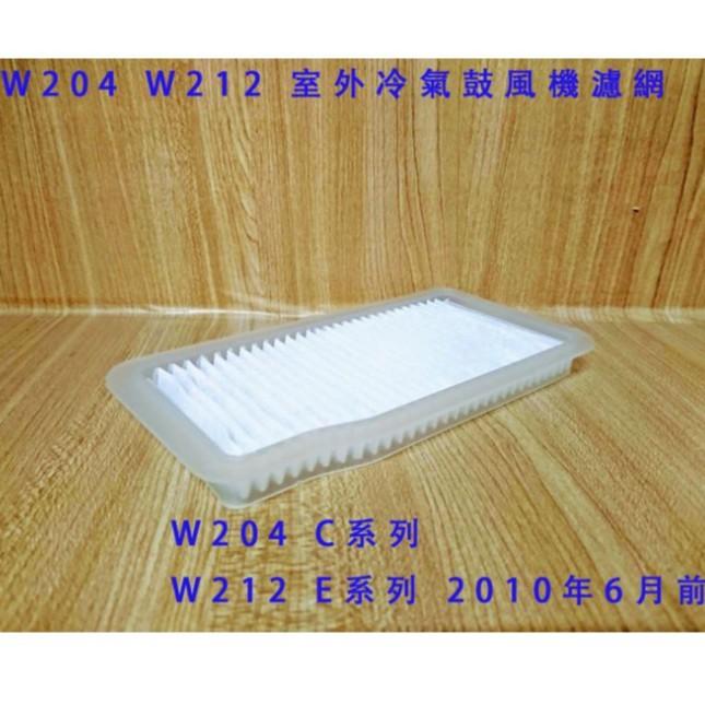 賓士 BENZ 車外 鼓風機 冷氣濾網 W212 E200 E250 W204 C180 C220