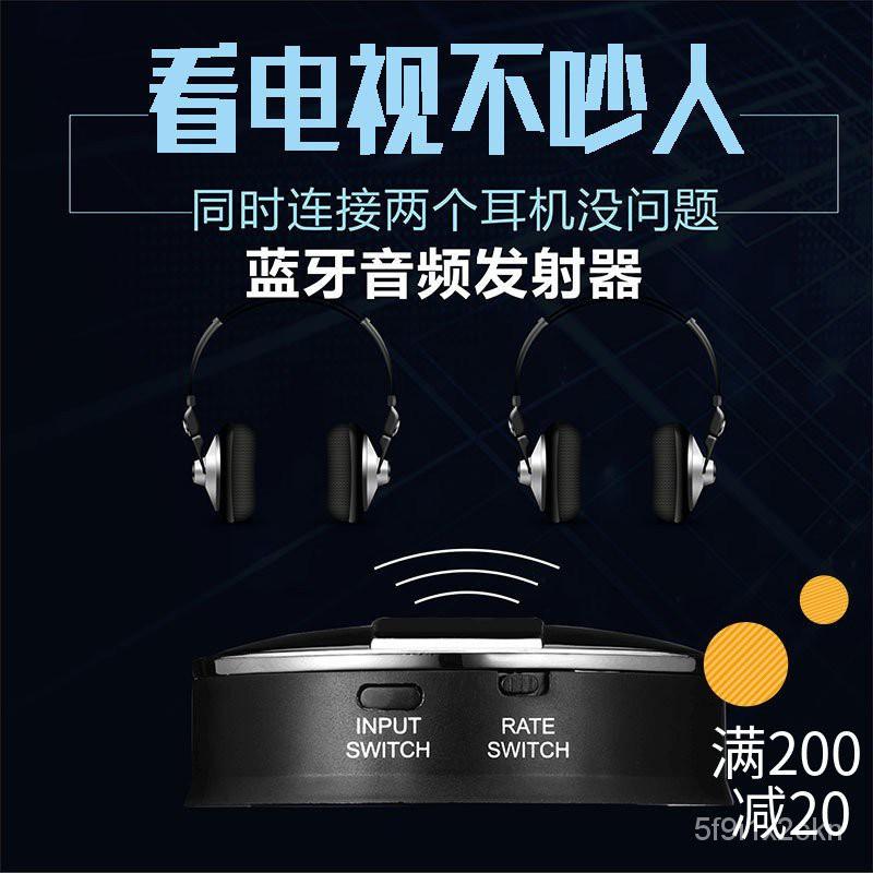 電視spdif光纖同軸音頻一拖二無線耳機適配器家用藍牙發射器老人 29cR