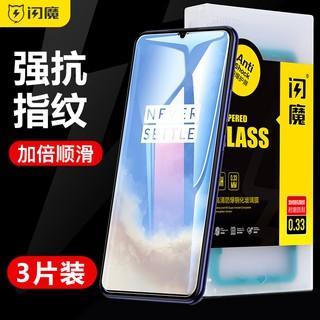 閃魔 一加7t鋼化膜一加7tpro水凝膜全屏覆蓋磨砂膜七一加7t手機貼膜高清全屏藍光一加7tpro軟膜防指紋原廠820 桃園市