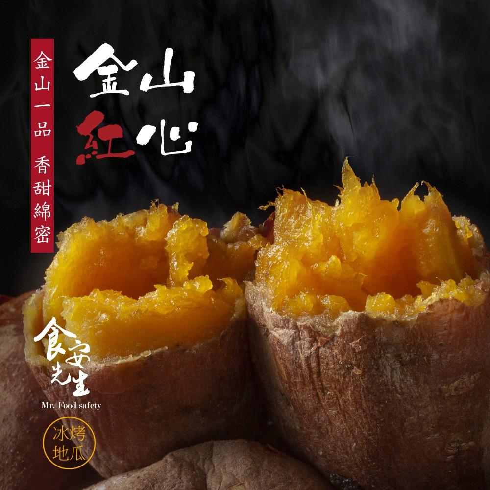 食安先生 金山紅肉(250g/包) 冰烤地瓜王 健康減醣 健身餐 美食 好吃 方便 低熱量